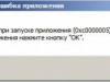 Устранение ошибки при запуске приложений 0xc0000005 Windows 7